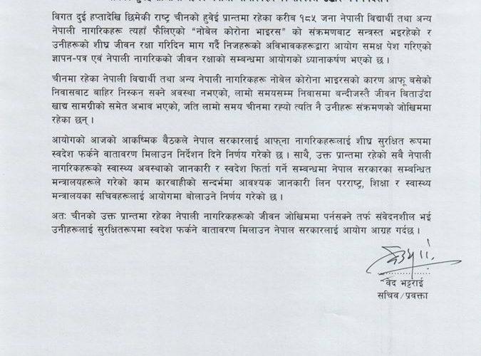 चीनको हुवेई प्रान्तमा रहेका नेपाली नागरिकहरूको तत्काल उद्धार गर्न मानव अधिकार आयोगको निर्देशन