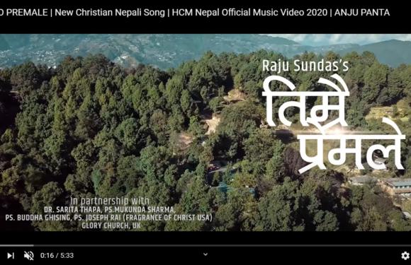 """HCM Launches Music Video """"Timrai Prem Le"""""""