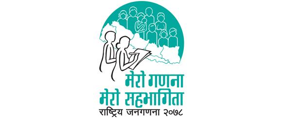 राष्ट्रिय जनगणना २०७८ काे लागि गणक तथा सुपरिवेक्षक अनलाइन दरखास्त फाराम सम्बन्धी जानकारी