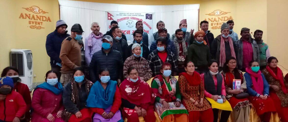 नेपाल ठेलागाडा व्यवसायी संघको स्थापना तथा परिचयात्मक कार्यक्रम सम्पन्न