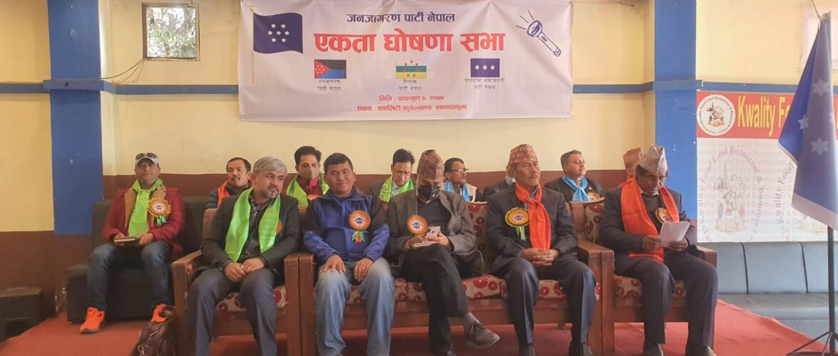 Party Unification Declaration Ceremony Held with Pomp