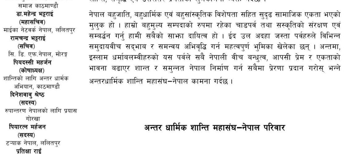 """ईद उल अदहाको अवसरमा """"अन्तरधार्मिक शान्ति महासंघ- नेपाल"""" को शुभकामना"""